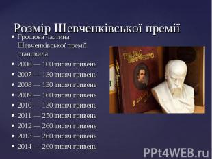 Грошова частина Шевченківської премії становила: Грошова частина Шевченківської
