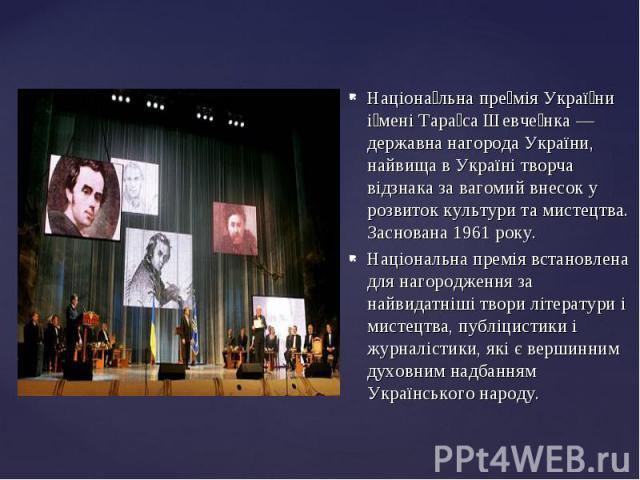 Націона льна пре мія Украї ни і мені Тара са Шевче нка — державна нагорода України, найвища в Україні творча відзнака за вагомий внесок у розвиток культури та мистецтва. Заснована 1961 року. Націона льна пре мія Украї ни і мені Тара са Шевче нка — д…
