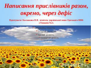 Написання прислівників разом, окремо, через дефіс Пдготувала: Космакова Н.В. вчи