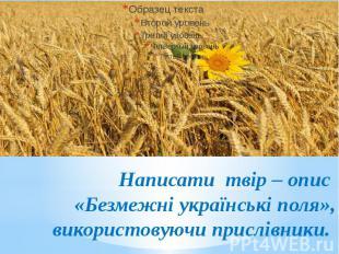 Написати твір – опис «Безмежні українські поля», використовуючи прислівники.