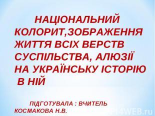 Національний колорит, зображення життя всіх верств суспільства, алюзії на україн