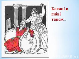Богині в гніві також… Богині в гніві також…