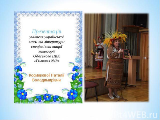 Презентація учителя української мови та літератури спеціаліста вищої категорії Одеського НВК