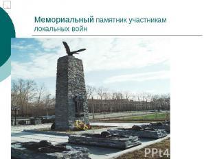 Мемориальный памятник участникам локальных войн