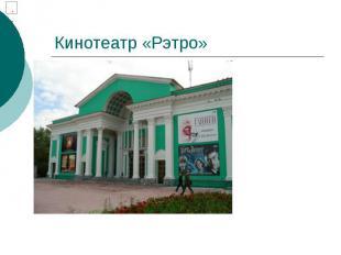 Кинотеатр «Рэтро»