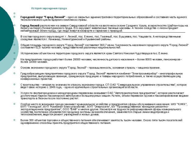 """История зарождения города Городской округ """"Город Лесной""""- одно из закрытых административно-территориальных образований и составная часть единого технологического цикла ядерного комплекса страны. Город Леснойрасположен на …"""