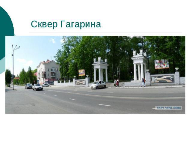 Сквер Гагарина
