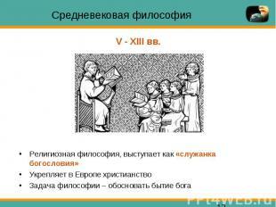Средневековая философия Религиозная философия, выступает как «служанка богослови