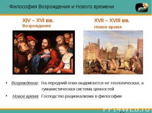 Философия Возрождения и Нового времени Возрождение: На передний план выдвигается