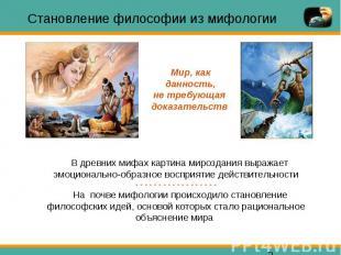 Становление философии из мифологии
