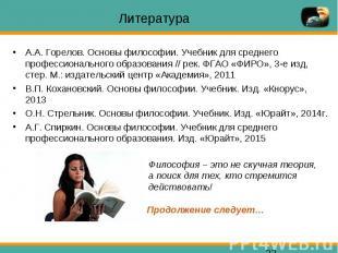 Литература А.А. Горелов. Основы философии. Учебник для среднего профессиональног