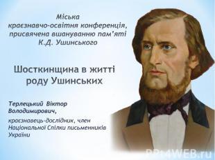 Міська краєзнавчо-освітня конференція, присвячена вшануванню пам'яті К.Д. Ушинсь