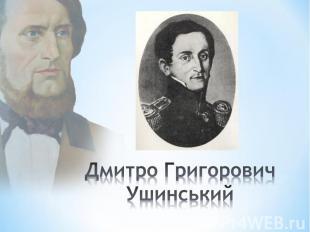Дмитро Григорович Ушинський