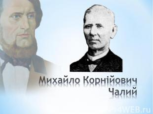 Михайло Корнійович Чалий