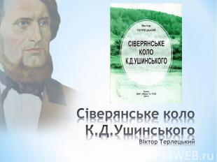Сіверянське коло К.Д.Ушинського Віктор Терлецький