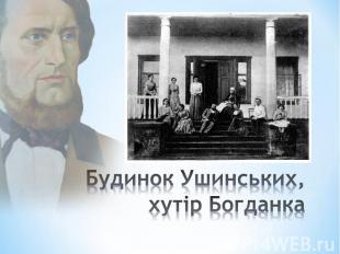 Будинок Ушинських, хутір Богданка