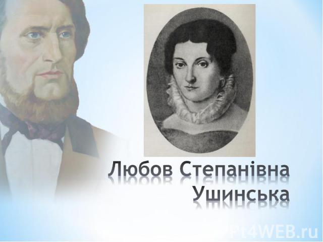 Любов Степанівна Ушинська