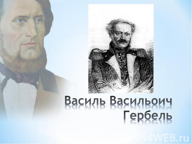 Василь Васильоич Гербель