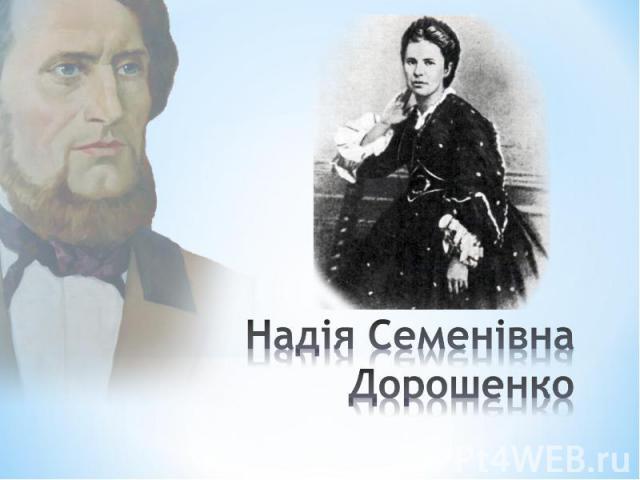 Надія Семенівна Дорошенко