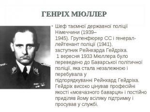 Шеф таємної державної поліції Німеччини (1939–1945).ГрупенфюрерСС і&
