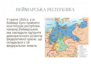 У серпні 1919 р. у м. Веймарі було прийнято конституцію республіки, названу Вейм