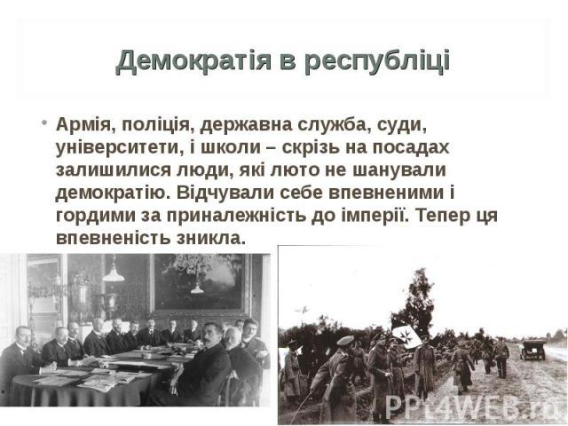 Армія, поліція, державна служба, суди, університети, і школи – скрізь на посадах залишилися люди, які люто не шанували демократію. Відчували себе впевненими і гордими за приналежність до імперії. Тепер ця впевненість зникла. Армія, поліція, державна…