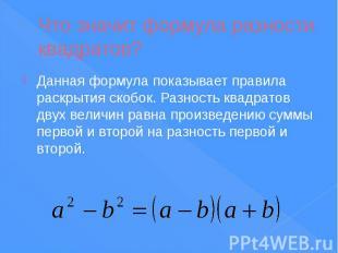 Что значит формула разности квадратов? Данная формула показывает правила раскрыт