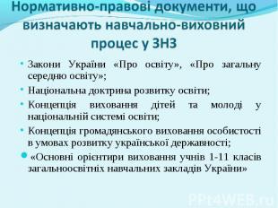 Закони України «Про освіту», «Про загальну середню освіту»; Закони України «Про