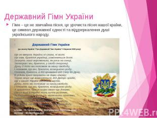 Державний Гімн України Гімн – це не звичайна пісня, це урочиста пісня нашої краї