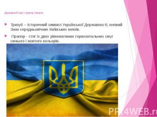 Державний герб і прапор України . Тризуб – історичний символ Української Державн