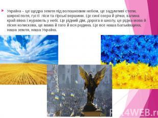 Україна – це щедра земля під волошковим небом, це задумливі степи, широкі поля,