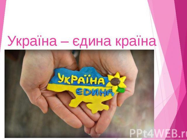 Україна – єдина країна
