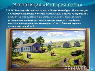 В 1931г в селе образовался колхоз «14 лет Октября» . Встал вопрос о культурном о