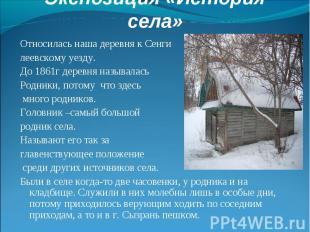 Относилась наша деревня к Сенги Относилась наша деревня к Сенги леевскому уезду.