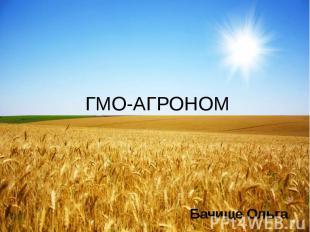 ГМО-АГРОНОМ Бачище Ольга