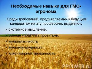 Необходимые навыки для ГМО-агронома Среди требований, предъявляемых к будущим ка