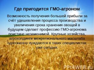 Где пригодится ГМО-агроном Возможность получения большей прибыли за счёт удешевл