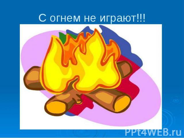 С огнем не играют!!!