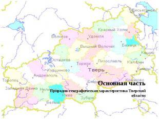 Основная часть Природно-географическая характеристика Тверской области