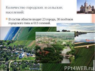 Количество городских и сельских населений: В состав области входит 23 города, 30