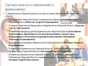 Органы власти и управления (с фамилиями): 1. Правительство Тверской области сост