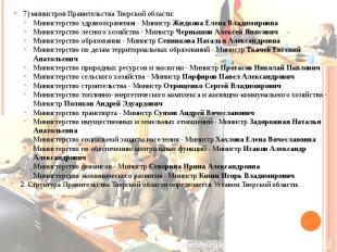 7) министров Правительства Тверской области: 7) министров Правительства Тверской