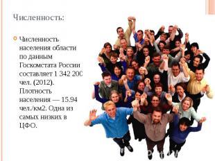 Численность: Численность населения области по данным Госкомстата России составля