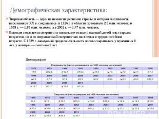 Демографическая характеристика: Тверская область — один из немногих регионов стр