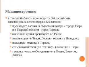 Машиностроение: в Тверской области производится 3/4 российских пассажирских желе