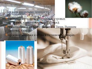 Легкая промышленность: Производство хлопчатобумажных, суровых шелковых, камвольн