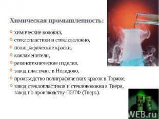Химическая промышленность: химические волокна, стеклопластики и стекловолокно, п