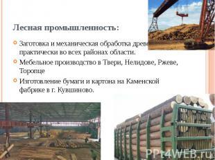 Лесная промышленность: Заготовка и механическая обработка древесины практически