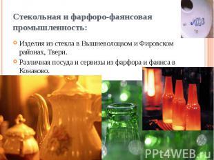 Стекольная и фарфоро-фаянсовая промышленность: Изделия из стекла в Вышневолоцком
