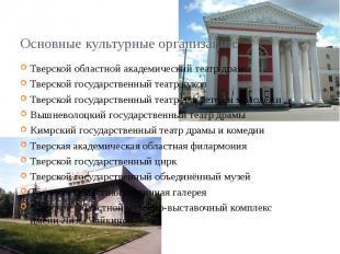 Основные культурные организации: Тверской областной академический театр драмы Тв